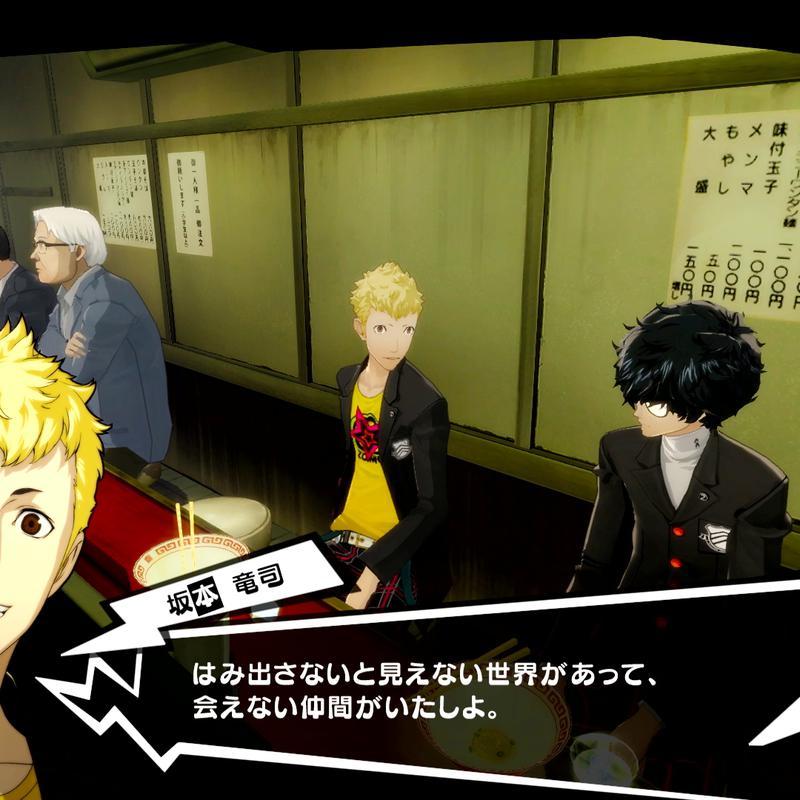 Imagen de Persona 5 Royal PS4 número 2