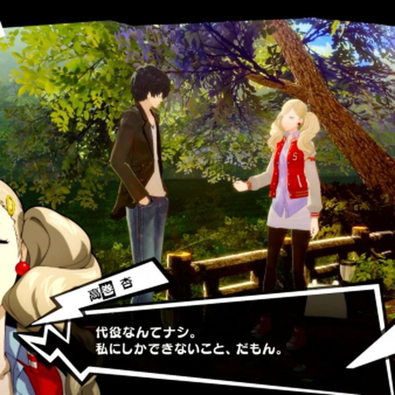 Imagen de Persona 5 Royal PS4 número 3
